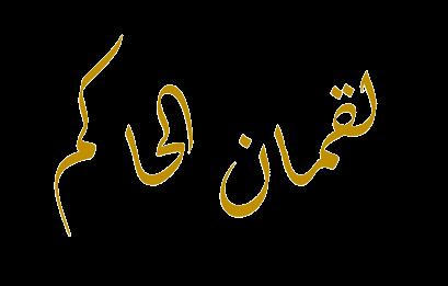 Bukan Nabi, Bukan Rasul, Tapi Tercatat Nama Dalam Surah Al-Quran. Siapa Dia?